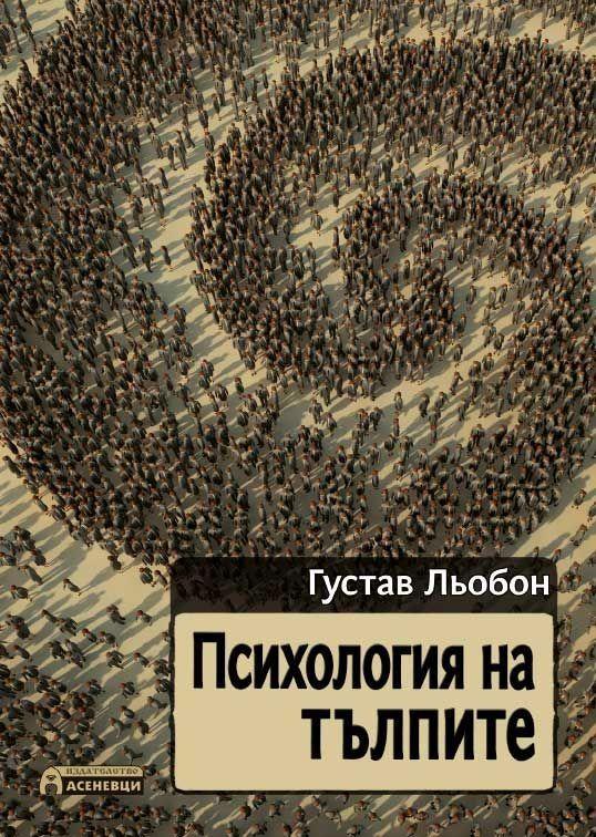 Психология на тълпите - 1