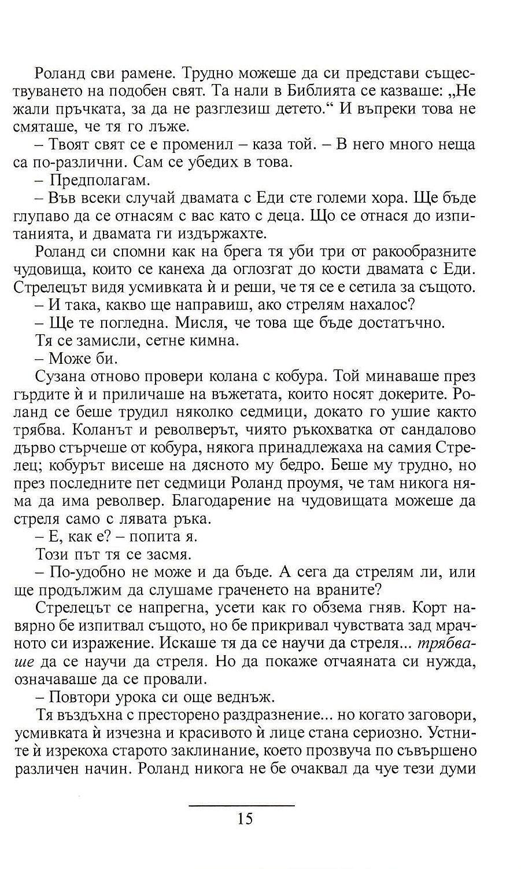 Пустош (Тъмната кула 3) - 7