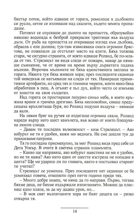 pustosh-t-mnata-kula-3-5 - 6