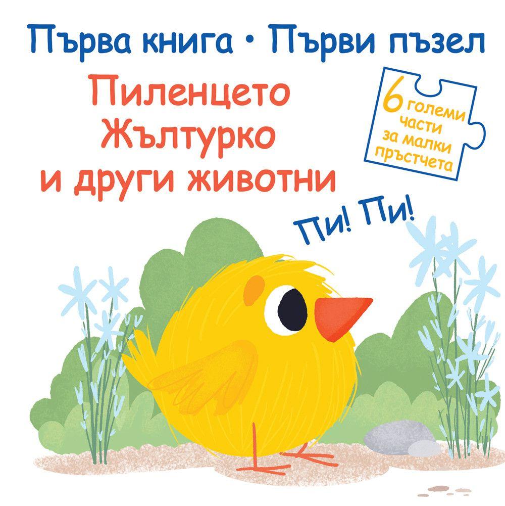 Първа книга. Първи пъзел: Пиленцето Жълтурко и други животни - 1