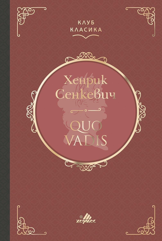 Quo Vadis (Хермес) - 1