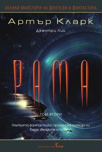Рама 2 - 1