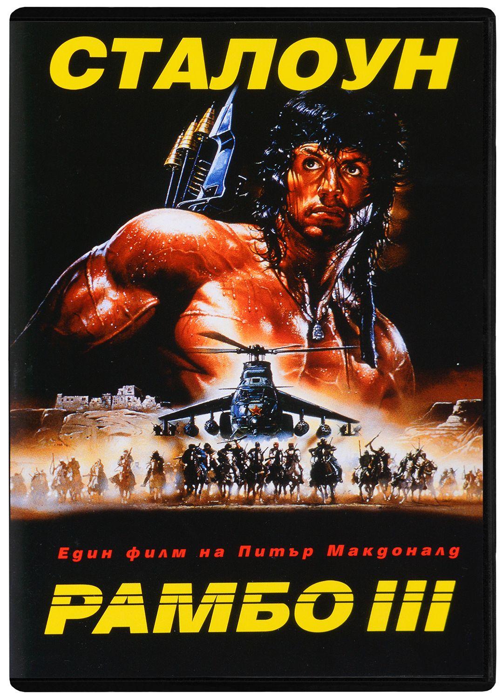 Рамбо 3 (DVD) - 1