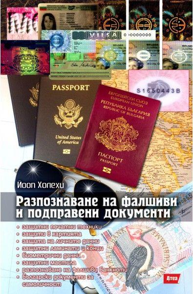 Разпознаване на фалшиви и подправени документи - 1