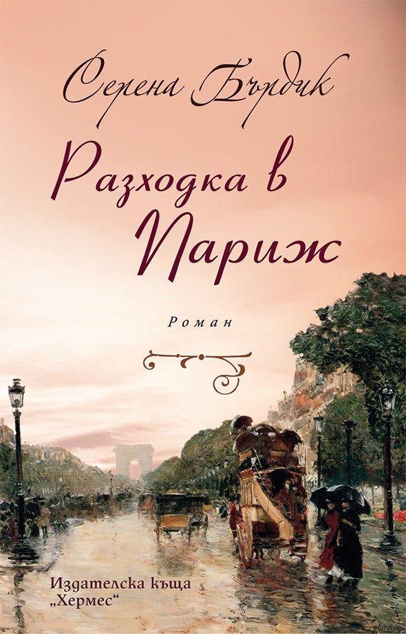 Разходка в Париж - 1
