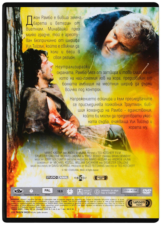 Рамбо: Първа кръв (DVD) - 2