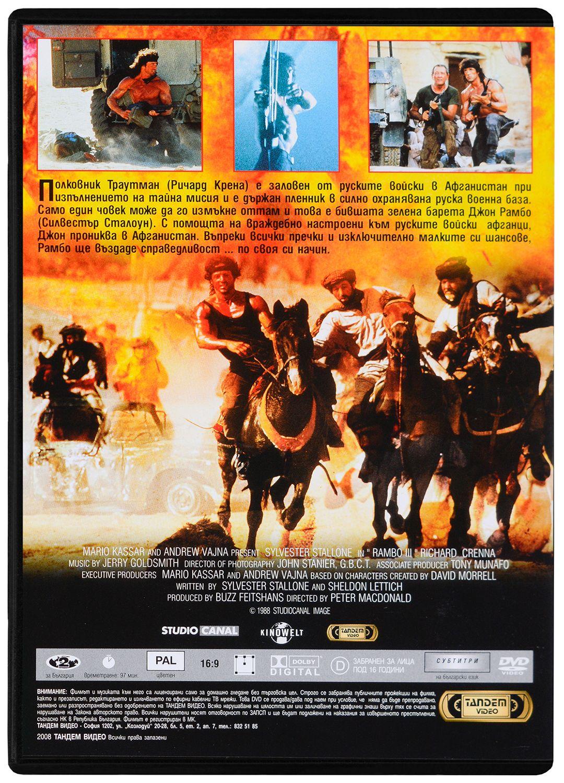 Рамбо 3 (DVD) - 2