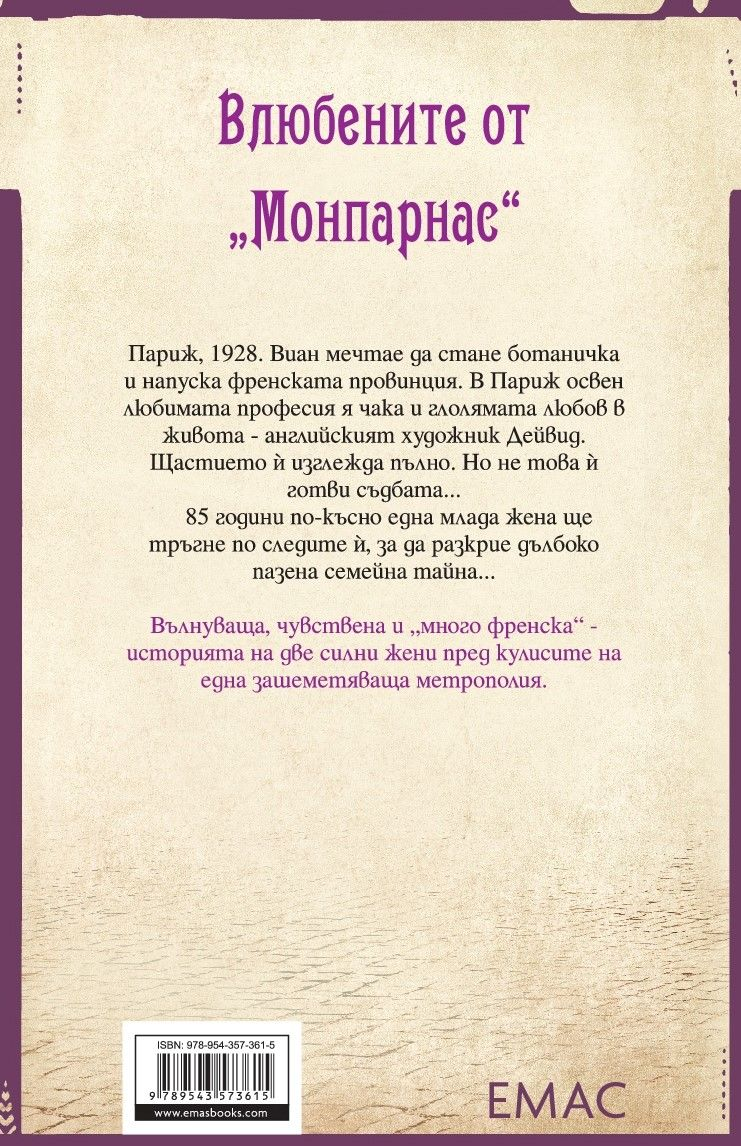 """Рандеву в """"Кафе дьо Флор"""" - 2"""