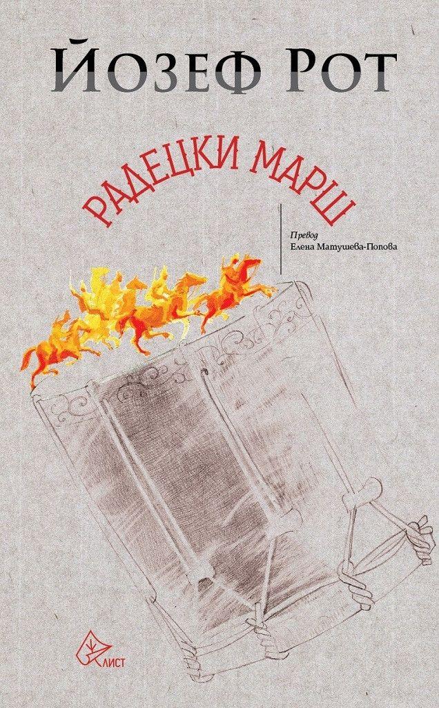 Радецки марш - 1