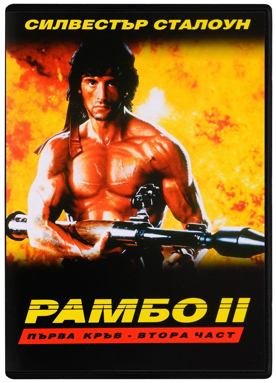 Рамбо 2: Първа кръв - част 2 (DVD) - 1