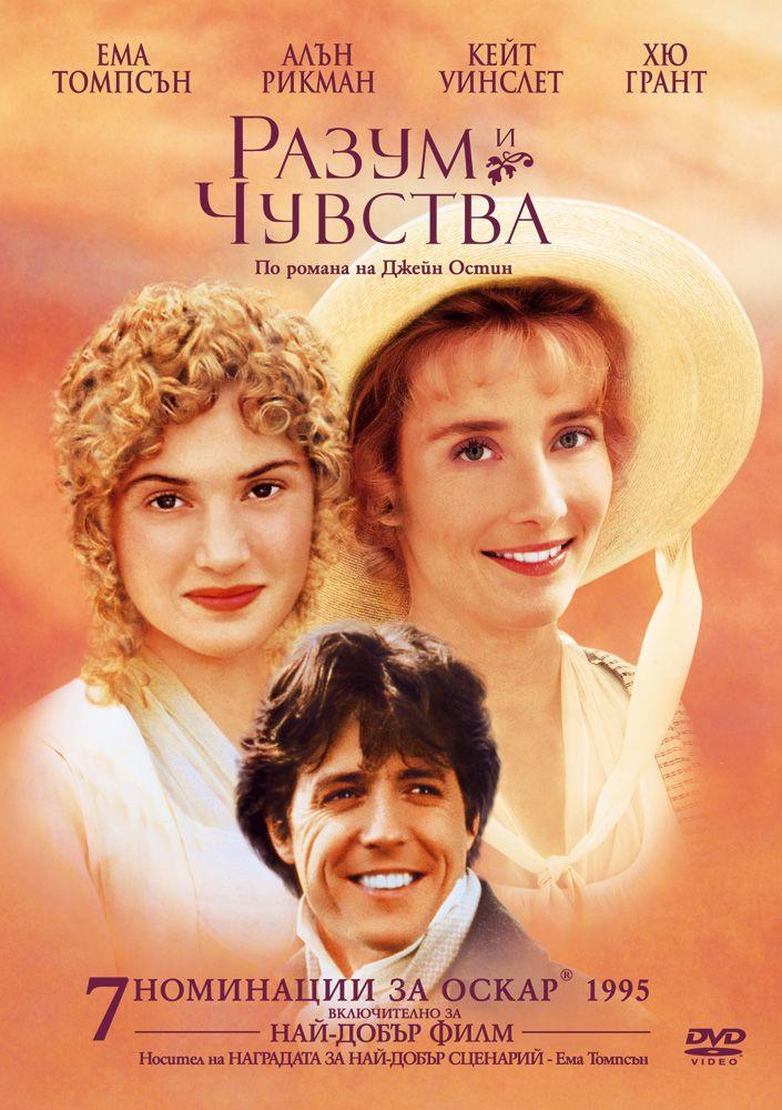 Разум и чувства (DVD) - 1