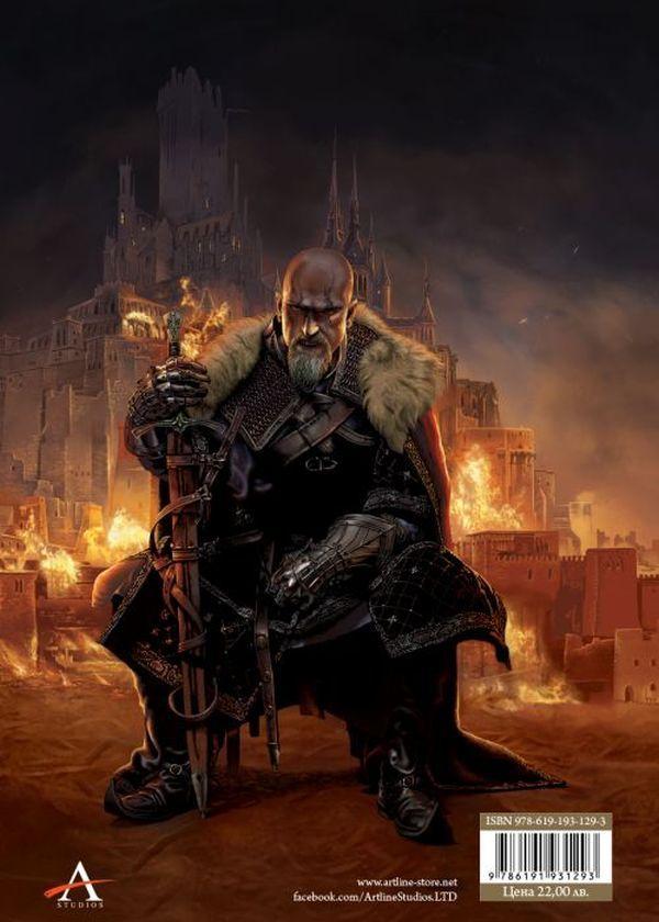 Разбитата Корона (Стийлхейвън 2) - 2