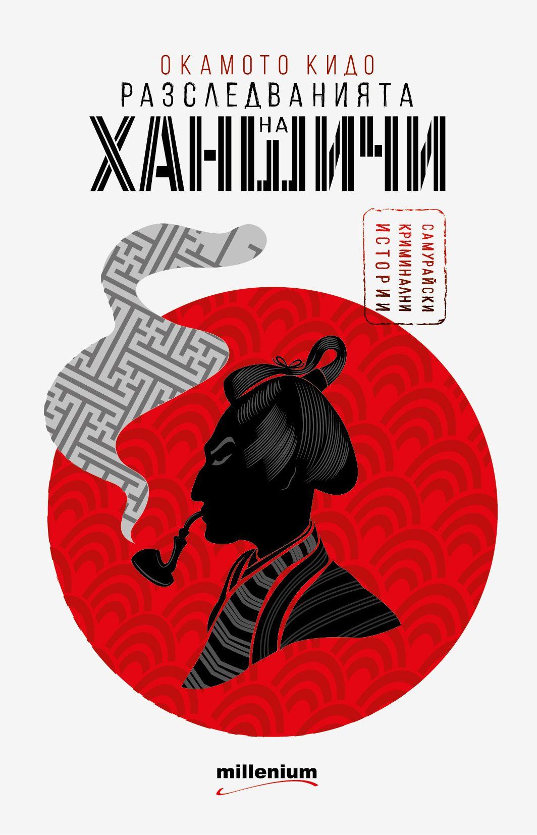 Разследванията на Ханшичи. Самурайски криминални истории - 1