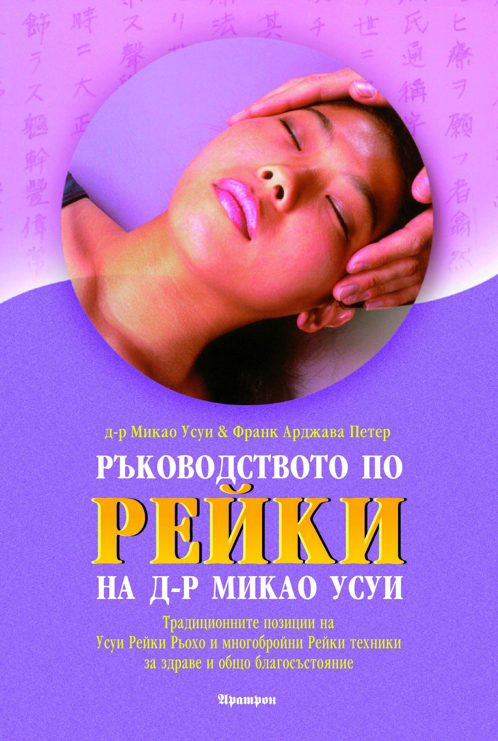 rukovodstvoto-po-rejki-na-dr-miako-usui - 1