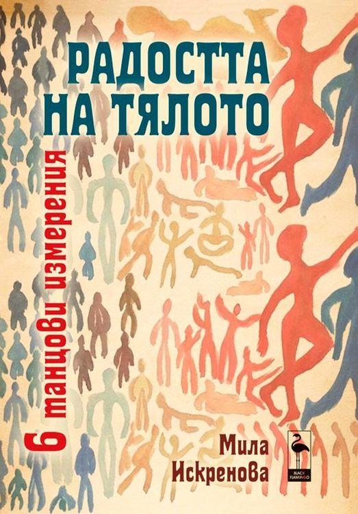 radostta-na-tjaloto - 1