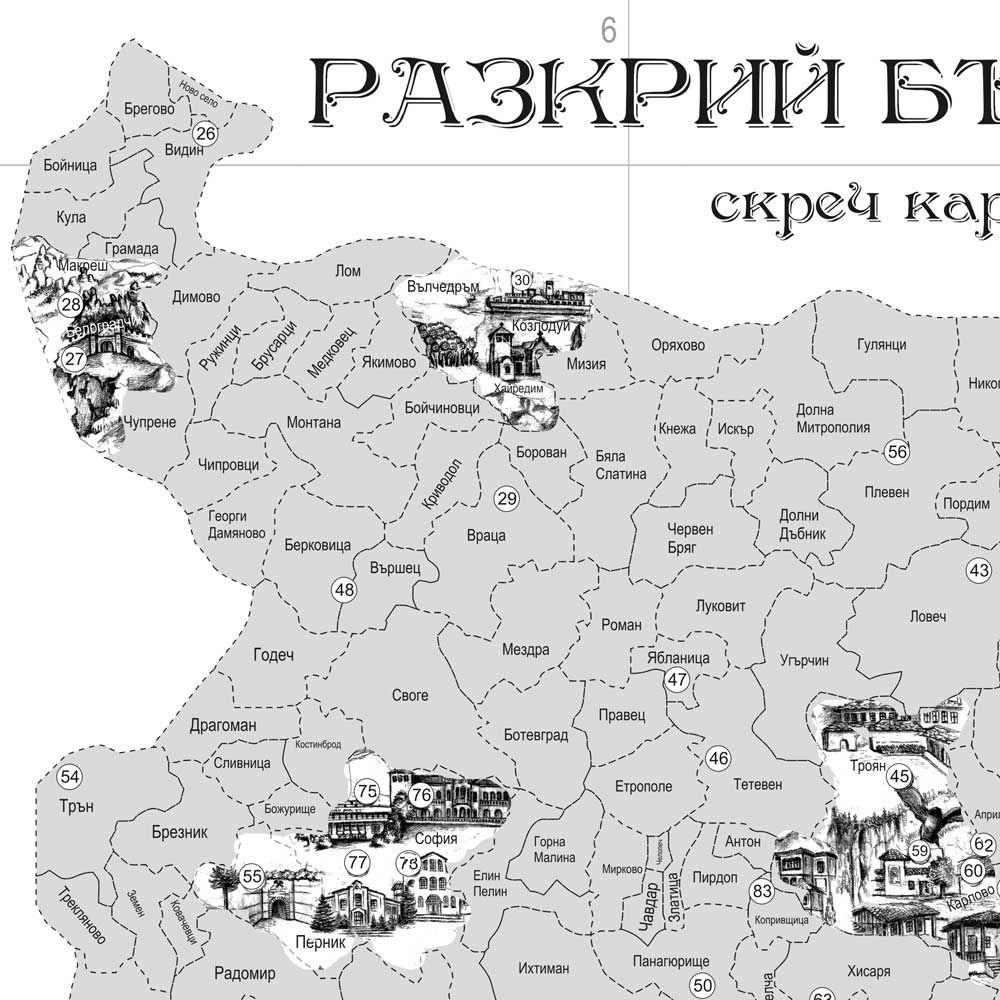 Razkrij Blgariya Skrech Karta S Izrisuvani 100 Obekta Ozone Bg