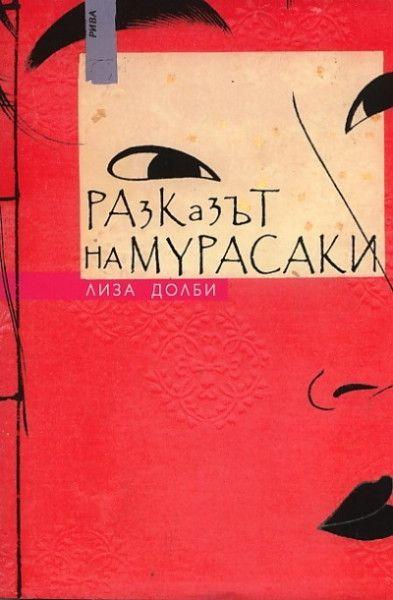 Разказът на Мурасаки - 1