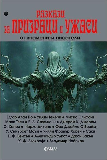 Разкази за призраци и ужаси от знаменити писатели - 1