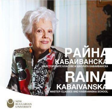 Райна Кабаиванска: Майсторските класове и Школата Кабаиванска / Raina Kabaivanska: The Master Classes and the Kabaivanska School - 1