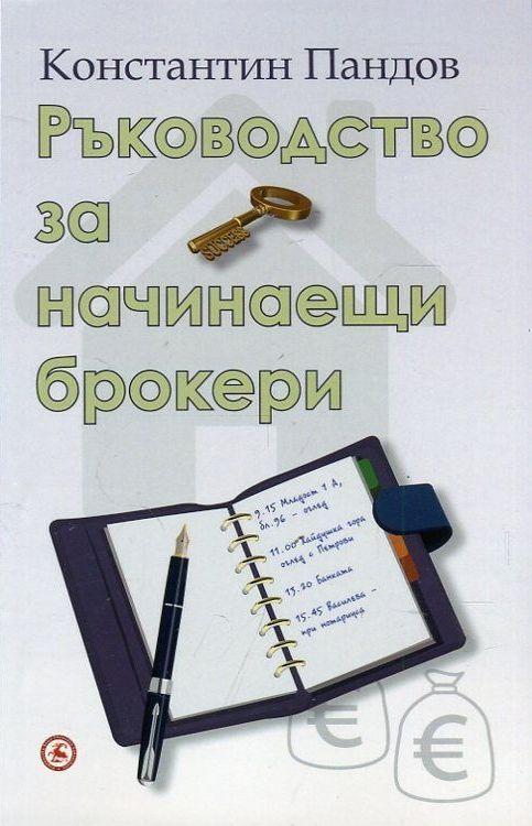 Ръководство за начинаещи брокери - 1