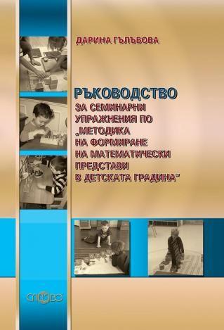 """Ръководство за семинарни упражнения по """"Методика на формиране на математически представи в детската градина"""" - 1"""