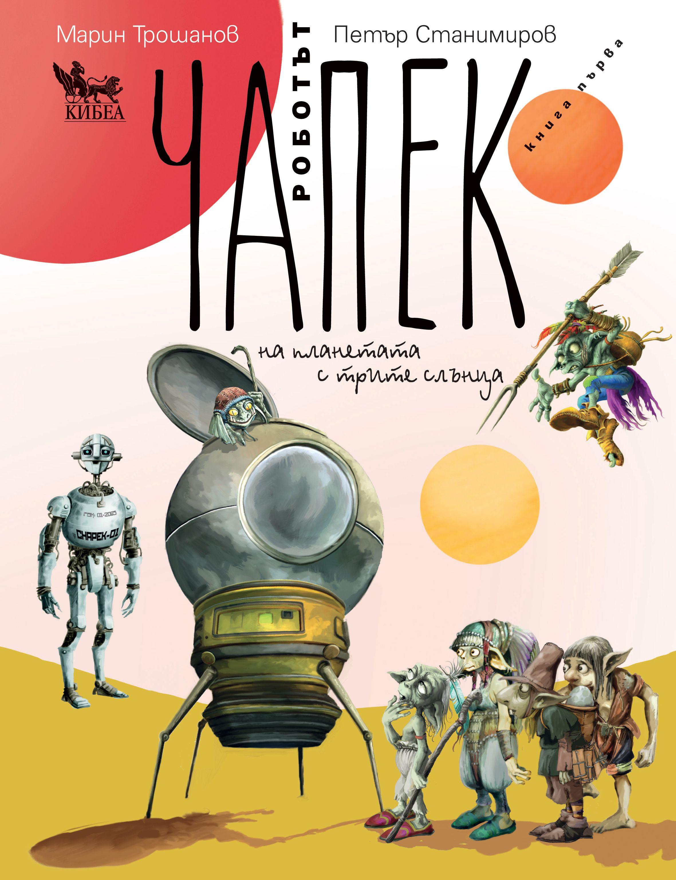 Роботът Чапек на планетата с трите слънца – книга 1 - 1