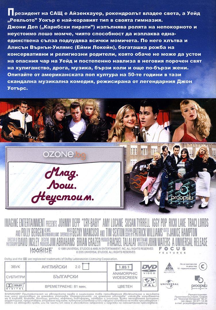 Ревльото (DVD) - 2