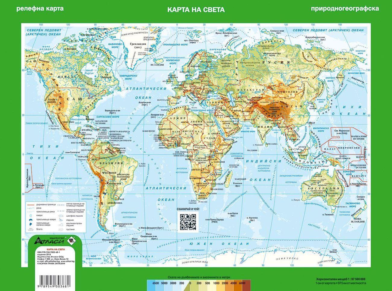 Relefna Karta Na Sveta 1 97 500 500 Ozone Bg