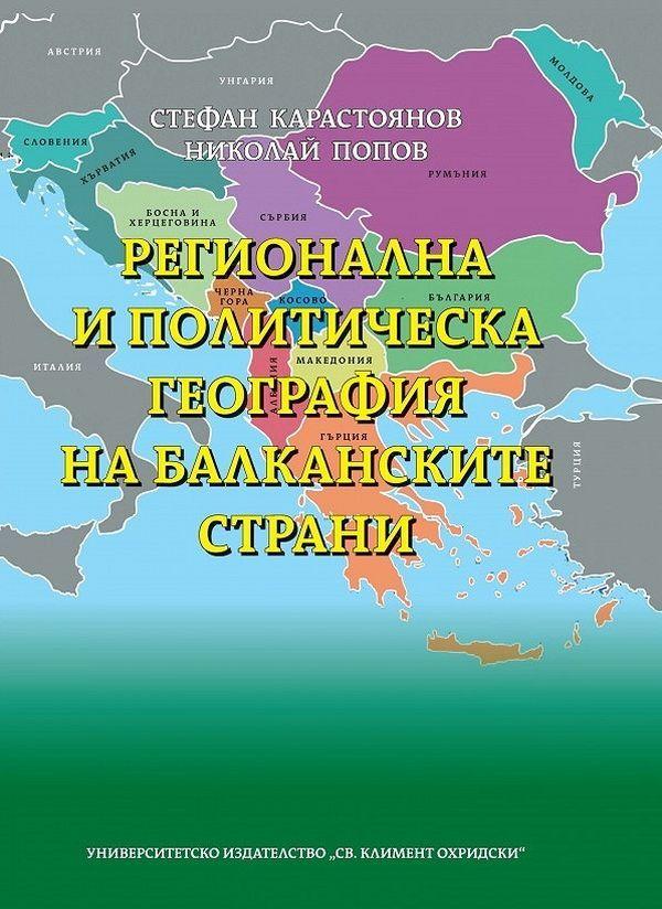 Регионална и политическа география на балканските страни (твърди корици) - 1