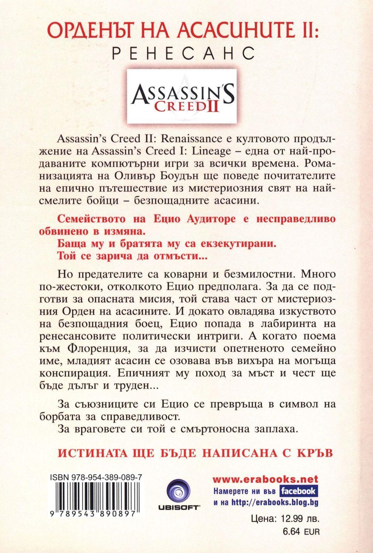 Орденът на асасините 1: Ренесанс - 2