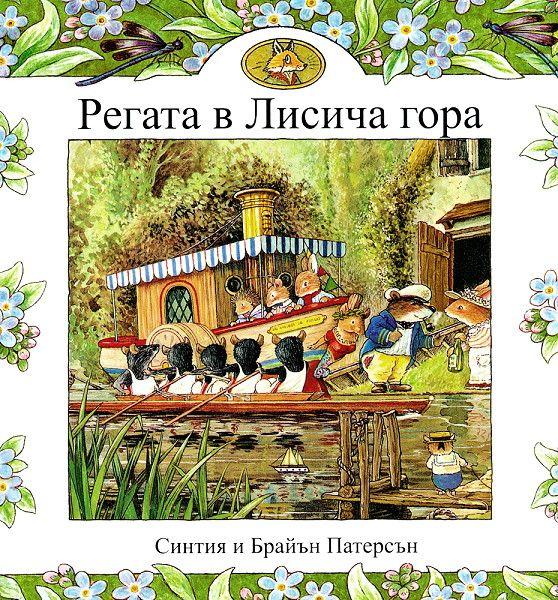 Регата в Лисича гора - 1