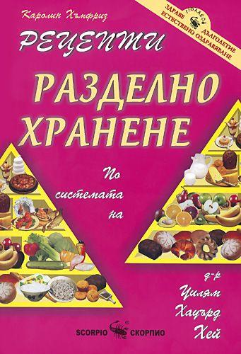 Рецепти за разделно хранене - 1