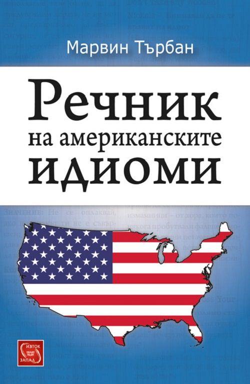 Речник на американските идиоми - 1