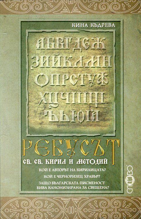 Ребусът св. св. Кирил и Методий - 1