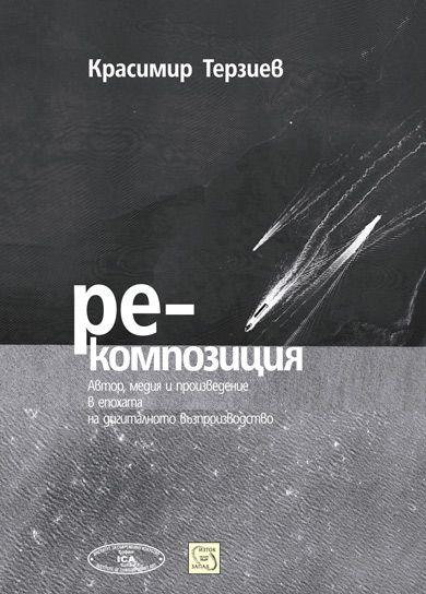 Ре-композиция - 1