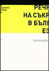 Речник на съкращенията в българския език - 1