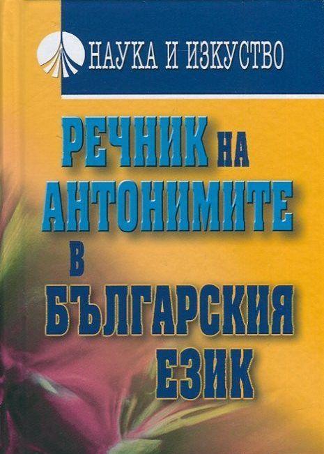 Речник на антонимите в българския език - 1
