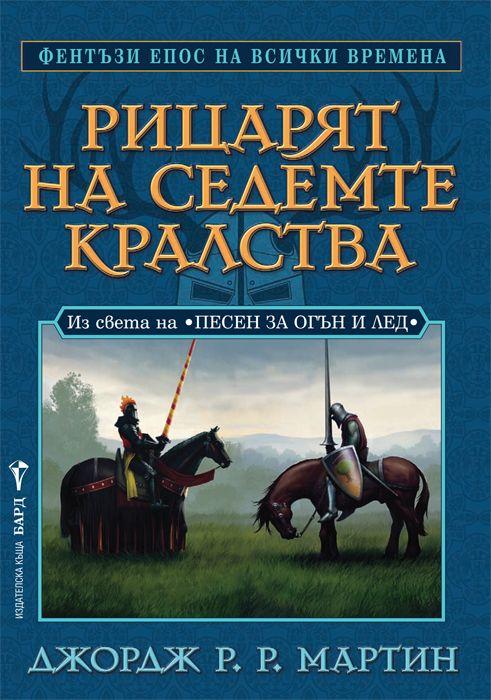 Рицарят на Седемте кралства - 1