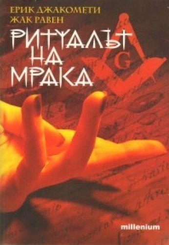Ритуалът на мрака - 1