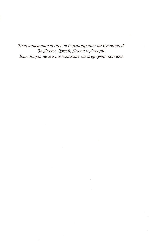 Ридание (Псалмите на Исаак 1) - 6
