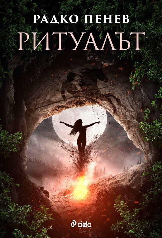 ritualat-radko-penev-siela - 1