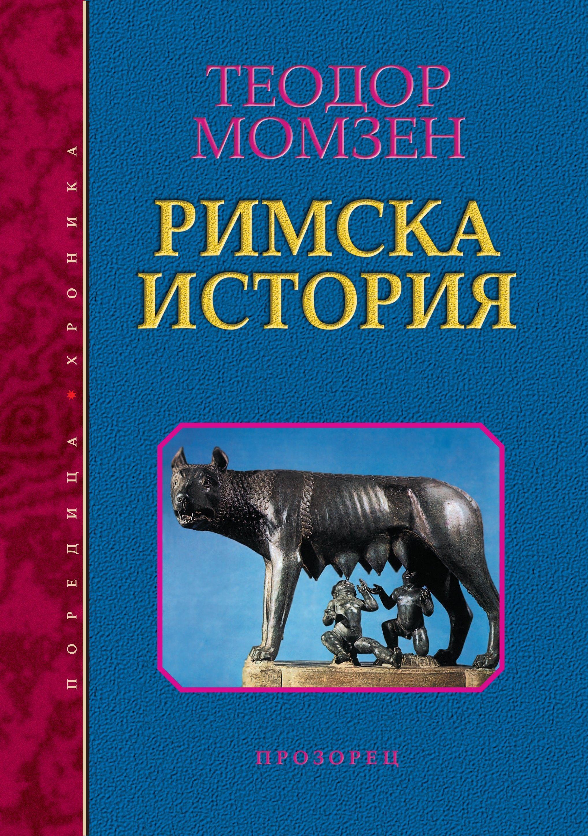 Римска история (твърди корици) - 1