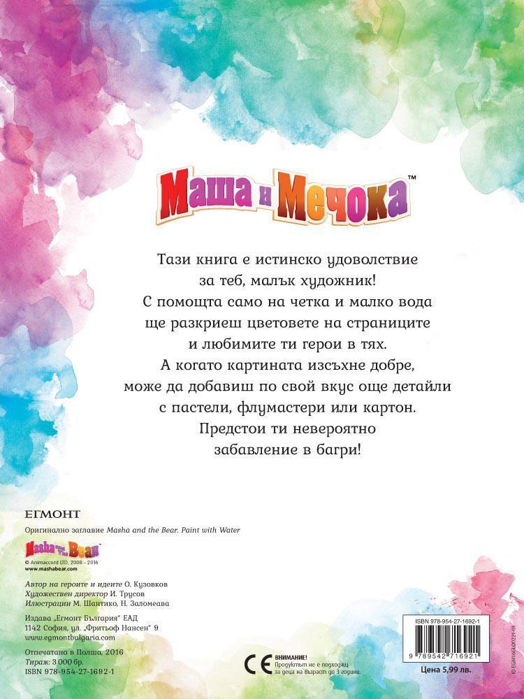 Рисувай с вода: Маша и Мечока - 2