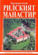 Рилският манастир - 1