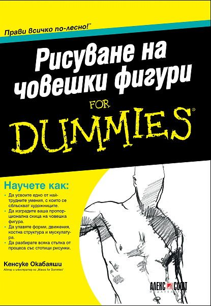 Рисуване на човешки фигури For Dummies - 1