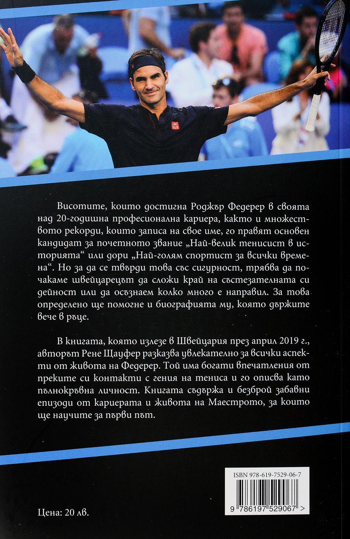 Роджър Федерер (меки корици) - 2