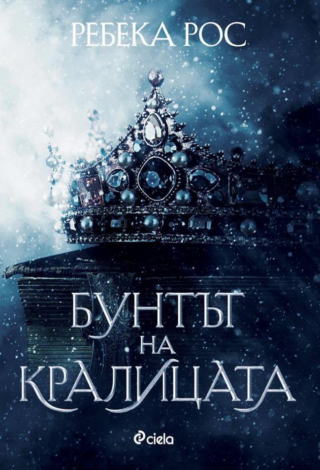 Бунтът на кралицата - 1