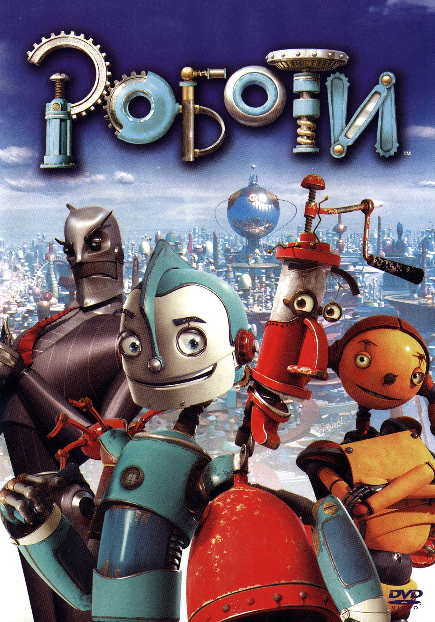 Роботи (DVD) - 1