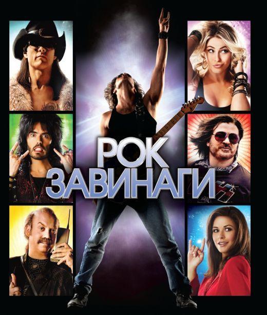 Рок завинаги (Blu-Ray) - 1