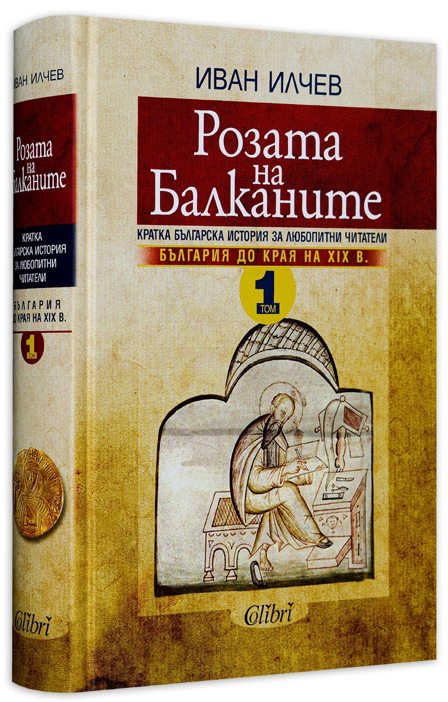 Розата на Балканите – том 1: България до края на XIX век - 3